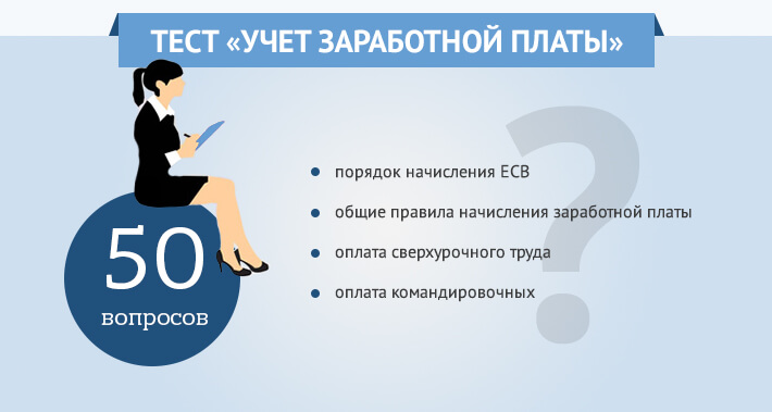 Тесты для бухгалтеров по заработной плате онлайн с ответами документ об уплате государственной пошлины регистрацию ип
