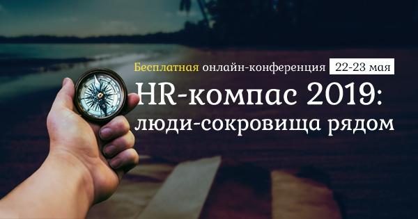 Finassessment и МТС Университет приглашает HRов на бесплатную онлайн-конференцию