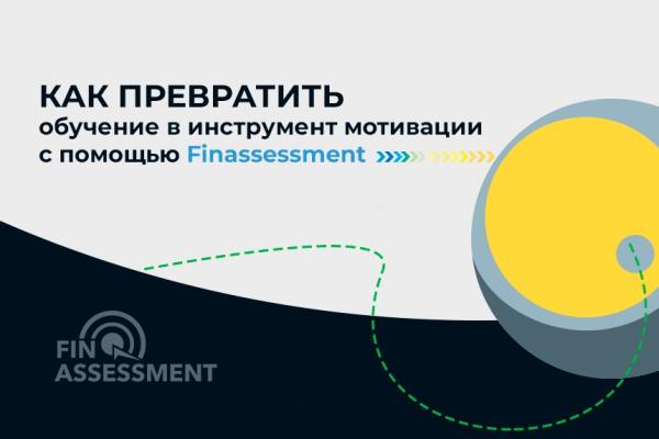 Как превратить обучение в инструмент мотивации с помощью Finassessment